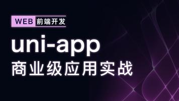 uni-app商业级应用实战