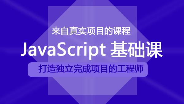 Javascript基础课