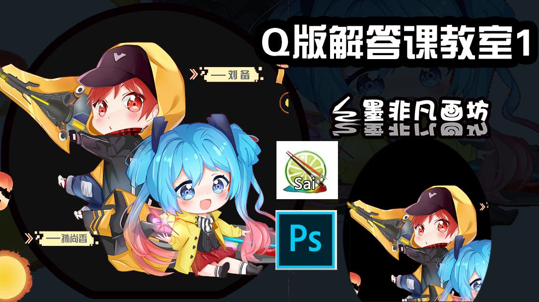 精致q版公开课教室2【墨非凡画坊】