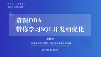 资深DBA带你学习SQL开发和优化