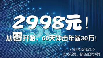 5G云计算零基础就业班-Linux架构师/云计算/DevOps-疯狂课车