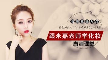 【直播】跟米嘉老师学化妆——从零开始学美妆
