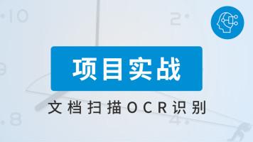 文档扫描OCR识别,人工智能-唐宇迪AI视频学习课程【咕泡AI学院】