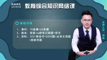 2021江西教师招聘教育综合知识精讲网课-郭靖