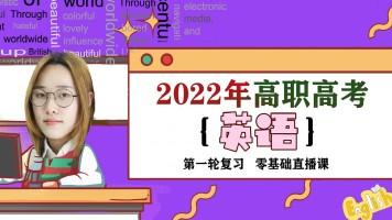 """2022年高职高考英语第一轮复习直播课/零基础/全考点/""""3+证书"""