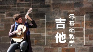 吉他教程「吉他零基础入门教学」