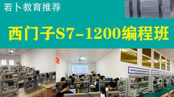 西门子S7-1200编程班