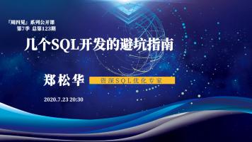 几个SQL开发的避坑指南