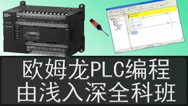欧姆龙PLC编程视频教程CP1E全科班 CX ONE