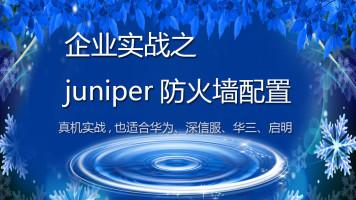 网络管理员企业实战之juniper防火墙配置(适合华为、深信服、华三