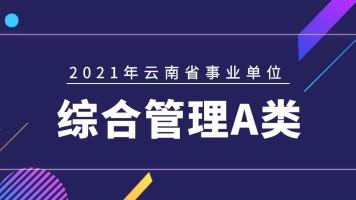 2021年云南省联考事业单位A类基础精讲课程