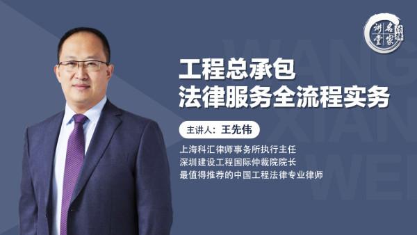 王先伟:工程总承包法律服务全流程实务