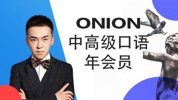 ONION中高级口语年会员