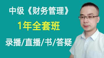 【2021中级会计师-财务管理1年全套班】中级会计职称