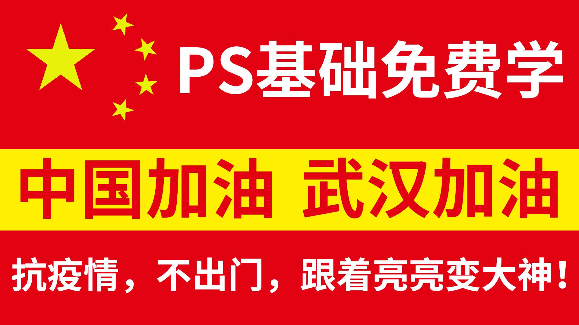 中国加油,武汉加油!不出门,在家学PS!