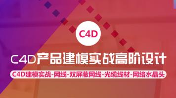 【云知梦】C4D产品建模实战/高阶设计