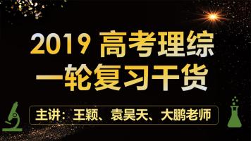 2019高考理综一轮复习干货