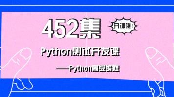 Python测试开发一阶段专业基础06-Python高级编程