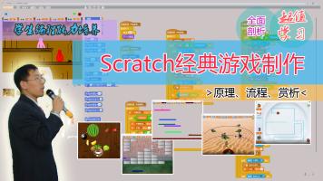 玩转Scratch游戏编程-经典案例解析