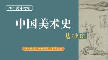 2021中国美术史基础班