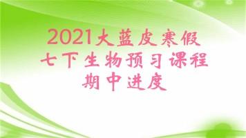 2021大蓝皮寒假七下生物预习(期中进度)——人教版