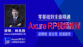 Axure视频教程:AxureRP8零基础到全面精通(自学视频持续更新)