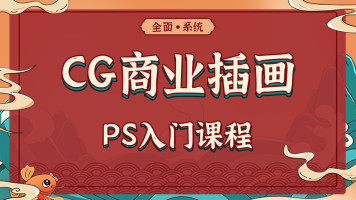CG商业插画-PS入门到精通