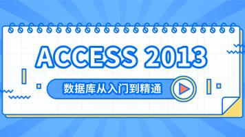 ACCESS 2013数据库从入门到精通