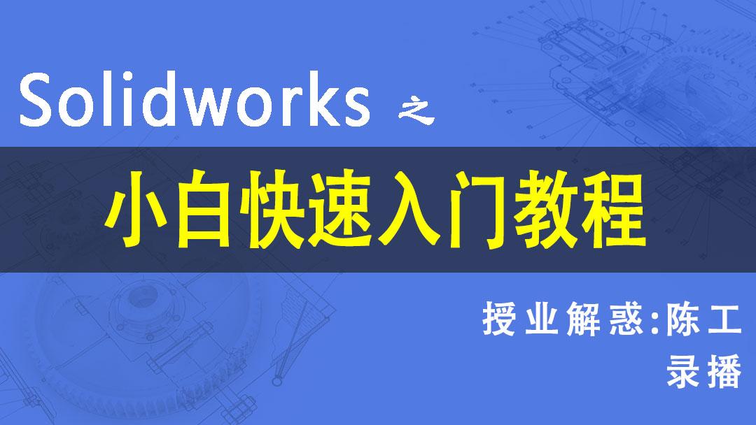 solidworks教程solidworks零基础快速入门教程 【陈工私塾】