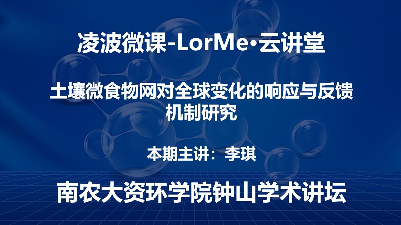 凌波微课-LorMe云讲堂第二十讲