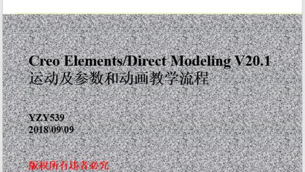 Direct Modeling V20.1(OSD) 运动及参数和动画