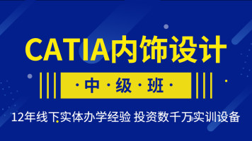 CATIA内饰设计中级班【鼎典教育】