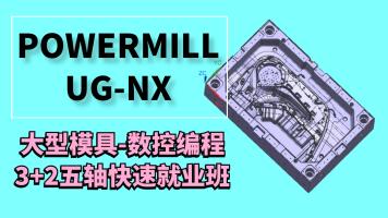 powermill 实战编程高级快速就业班 UG编程 PM编程(有回放)