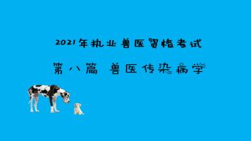 2021执业兽医资格考试-兽医传染病学