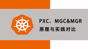 PXC、MGC、MGR原理与实践对比