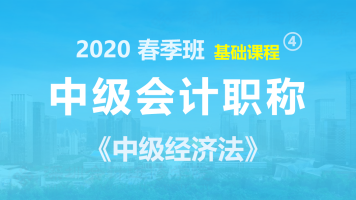 2020中级会计职称-中级经济法-春季班-基础课