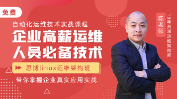红帽认证Linux运维架构-自动化运维技术实战【SPOTO思博】
