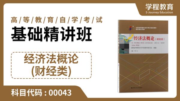 自考00043经济法概论(财经类) 基础精讲班【学程教育】