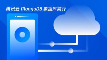 腾讯云 MongoDB 数据库简介