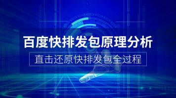 seo网站优化-百度发包原理发析及还原发包全过程