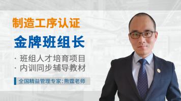制造工序认证【金牌班组长培训】熊霆老师