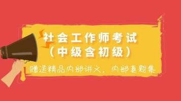 【社工】社会工作师资格考试(中级含初级)