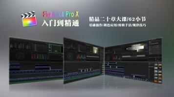 Final Cut Pro X 入门到精通