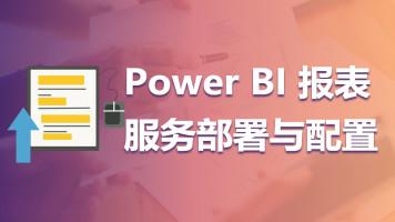 Power BI 报表服务部署与配置