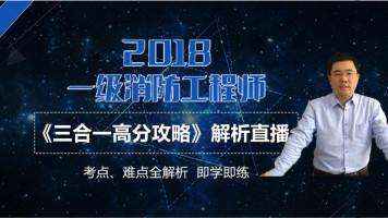 【大立】2018消防工程师《高分攻略(三合一)》(郑磊)