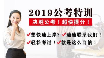 2019公务员考试行测申论入门导学课-适用于国考省考事业编考试