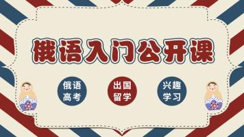 【欧亚外语】俄语零基础入门课—俄语高考/出国留学/兴趣学习视频