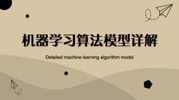 机器学习算法模型推导及项目实战