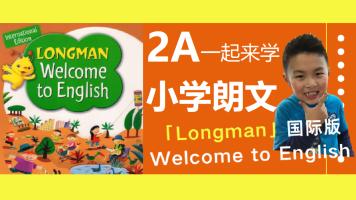 朗文 [Welcome to English] 2A (小学4年级)