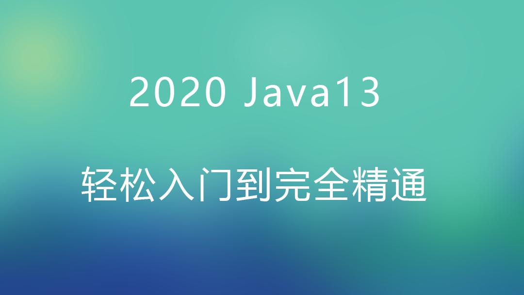 2020年java从入门到完全精通